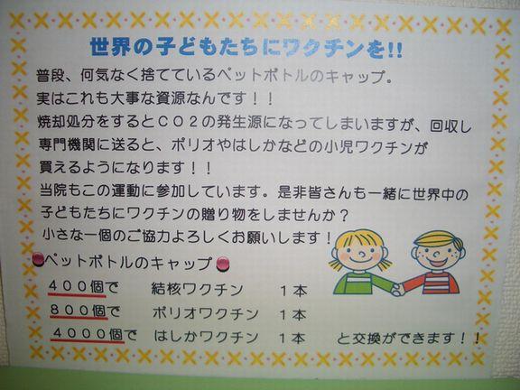 ★ワクチン1.jpg