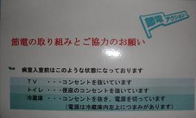 ★節電掲示病室アップ (2).JPG