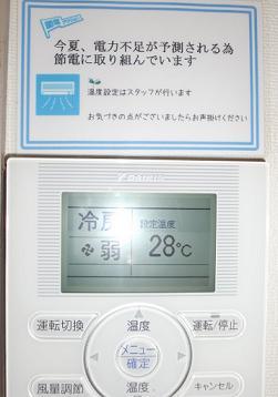 ★節電掲示2F-2 (2).JPG