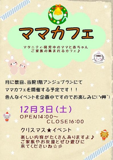 イベント12月.JPG