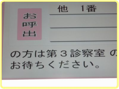 キッズルーム 呼び出し画面.jpg
