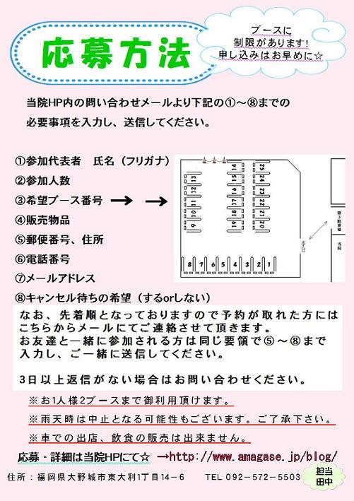 フリマ2ブログ.JPG