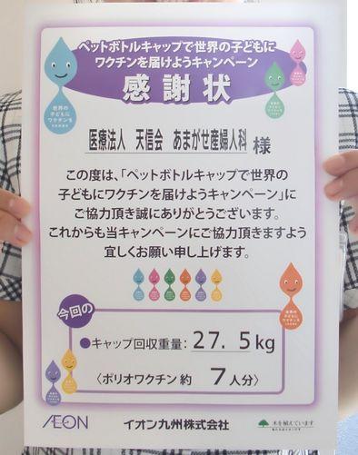 ペットボトル賞状 改.jpg