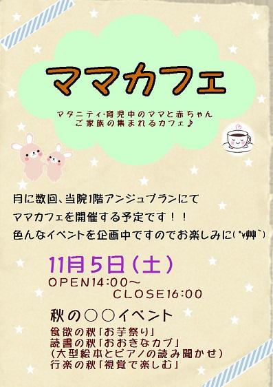 ママカフェ10.JPG