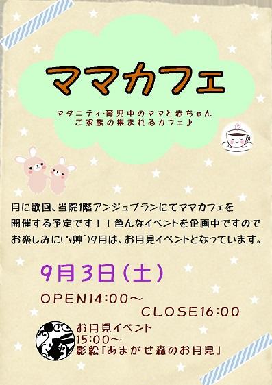 ママカフェ.JPG