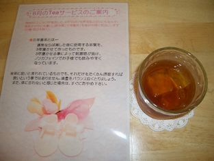 三年番茶①.jpg