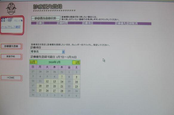 予約画面②S.jpg
