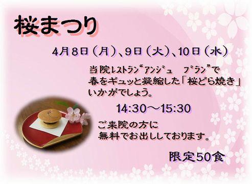桜まつりBLOG.JPG