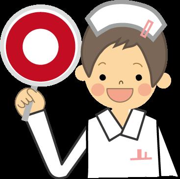 看護師○.png