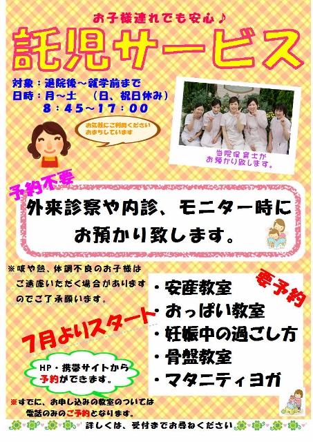 託児サービス (453x640).jpg