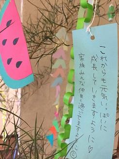 願い事3.jpg