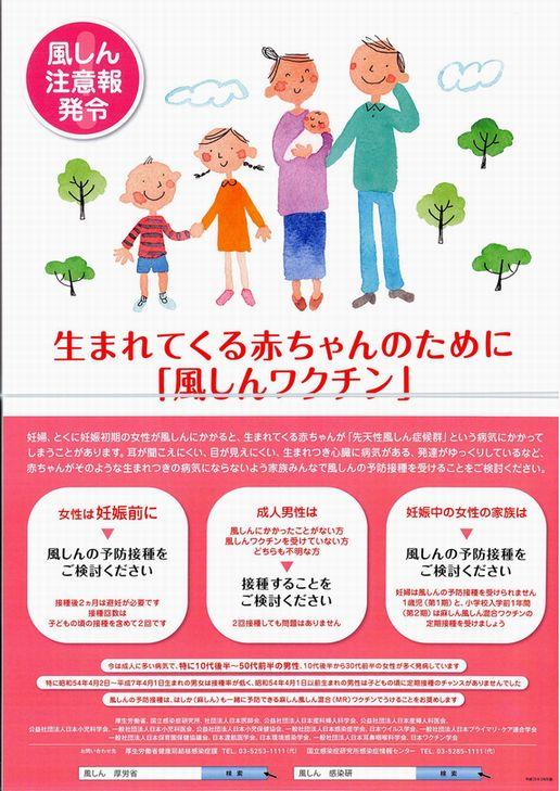 風疹ワクチンポスター.jpg