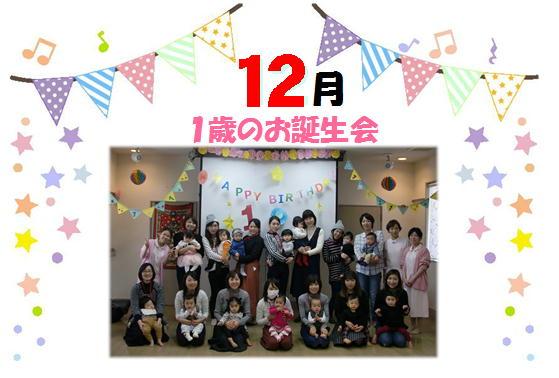 12誕生会.JPEG
