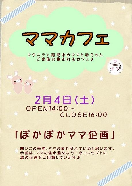 2月イベント.JPG