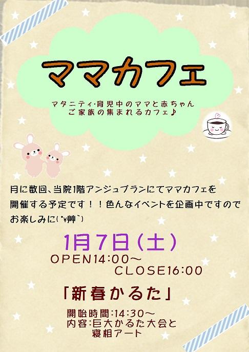 2017・1ママカフェ.JPG