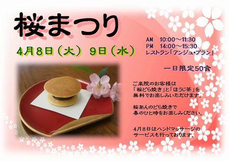 260407桜まつり40.jpg