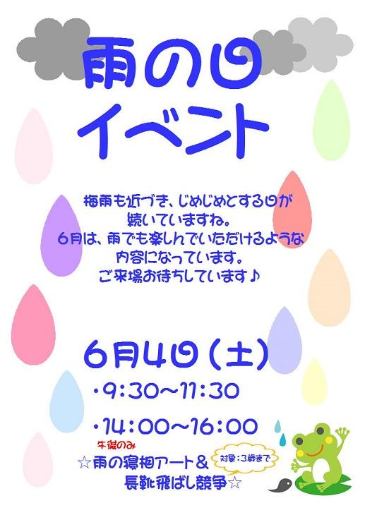 6月雨ポスター.JPG