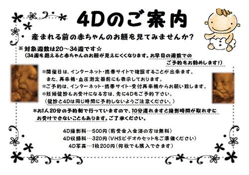 4Dブログ用.JPG