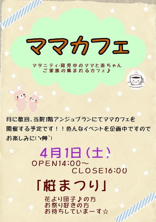 ママカフェ4月.JPG