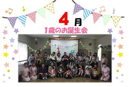 4月誕生会.JPGのサムネール画像