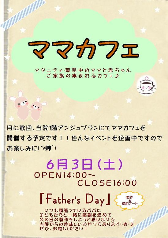 イベント6月.JPG