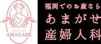 産科・婦人科・育児支援外来(福岡/春日/大野城/太宰府/筑紫野)
